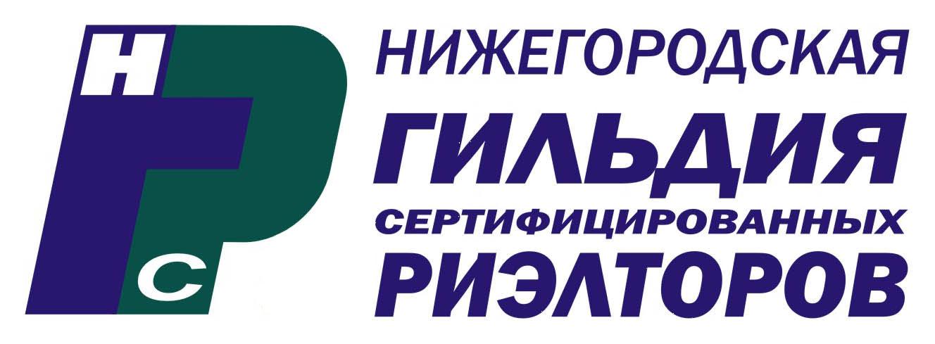 Гильдия сертифицированных риэлторов